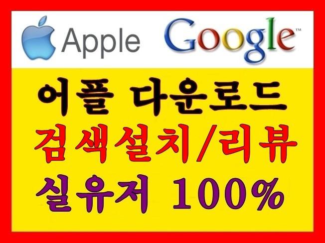IOS/구글 /실제유저/어플마케팅/다운로드/검색설치/국내최대규모/홍보마케팅 드립니다