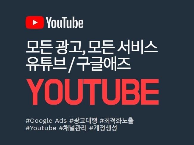유튜브 모든 광고, 구글검색광고 서비스 도와 드립니다.