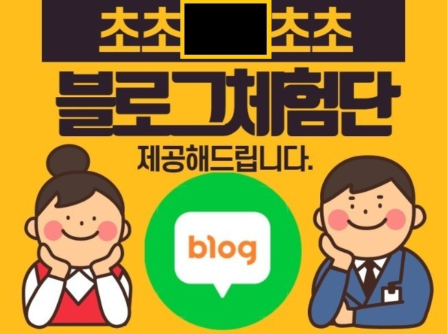 상호 발전적인 블로그체험단을 제공해 드립니다.