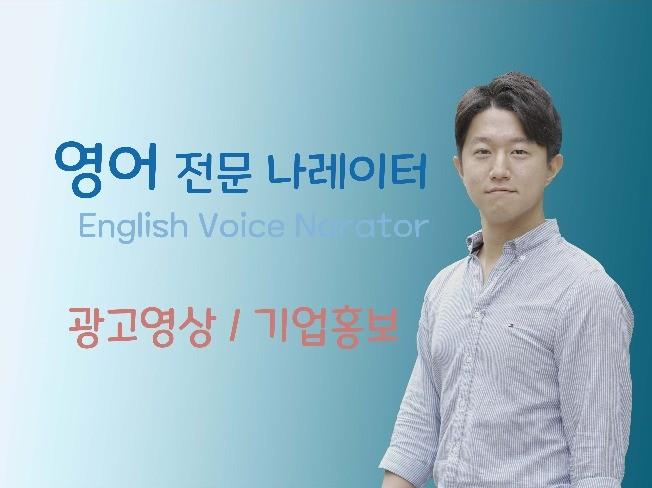 광고 영상에 영어 내레이션을 만들어 드립니다.