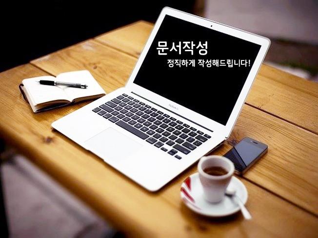 문서, 친절하고 성실하게 작성해 드립니다.