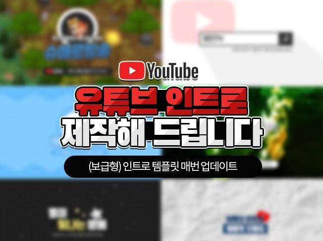 유튜브 영상 인트로 제작해 드립니다.