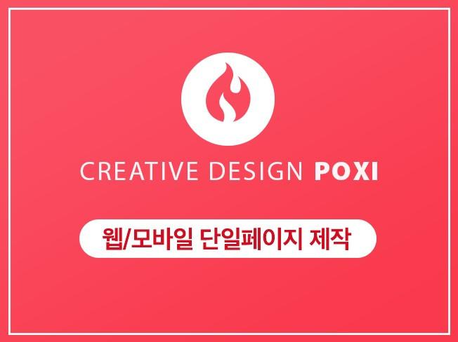 [웹/모바일/이벤트 단일페이지 제작] 퀄리티 높은 디자인을 해 드립니다