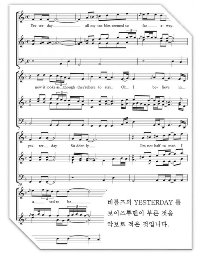 음악(노래)을 듣고 악보로 만들어 (채보, 코드, 이조, 편곡, 사보 등) 드립니다
