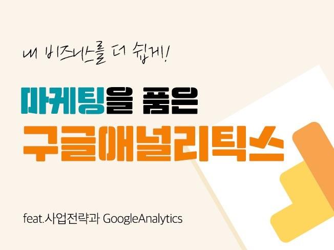 비즈니스를 더 쉽게,구글애널리틱스와 퍼포먼스마케팅 알려 드립니다.