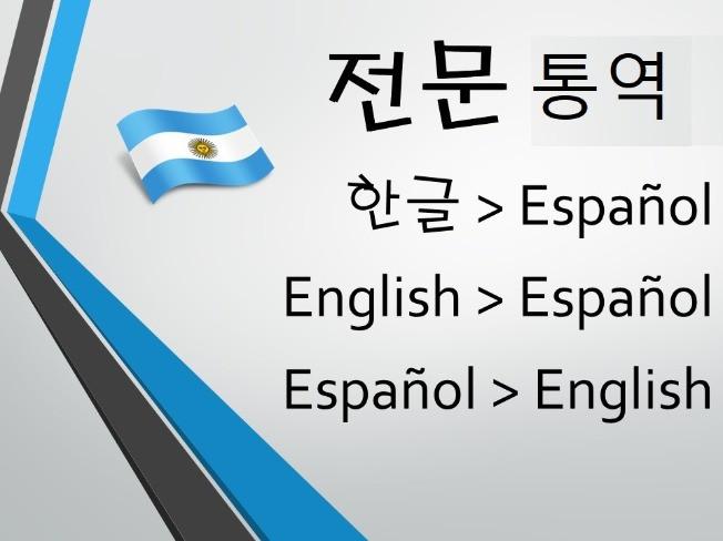 한국어>스페인어, 영어<->스페인어 통역 및 국제행사 MC 해 드립니다
