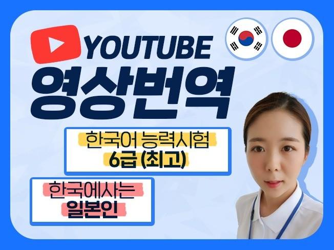 일본인이 전문적으로 유튜브 영상번역 및 자막삽입해 드립니다.