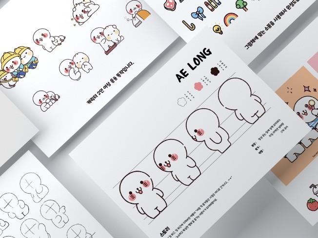캐릭터 매뉴얼가이드, 캐릭터 브랜드를 체계적으로 만들어 드립니다.