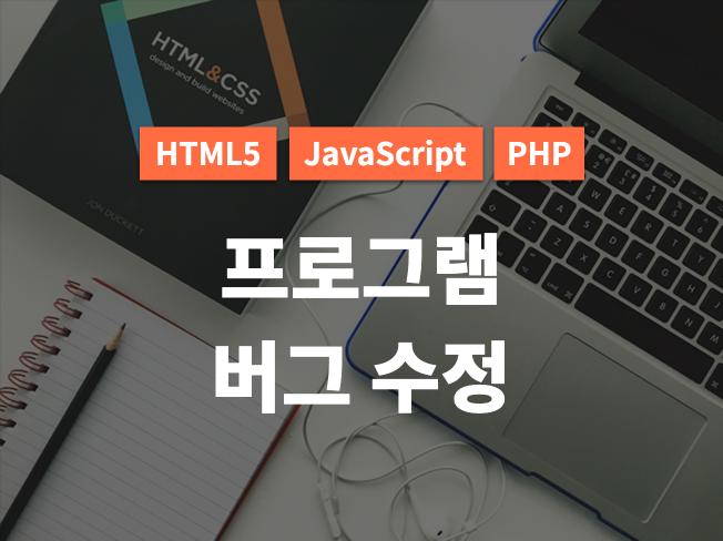 홈페이지 기능 각종 버그수정,페이지 버그 수정해 드립니다.