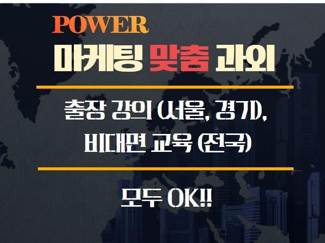 마케팅 기초부터 고급까지 서울 경기권 주말 출장 과외해 드립니다.