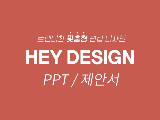 만족스러운  PPT / 제안서 디자인해 드립니다