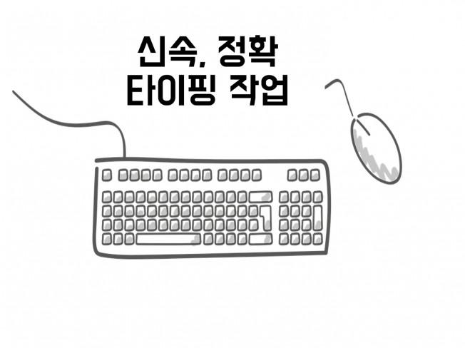 문서 및 영상 한글 자막 타이핑해 드립니다.