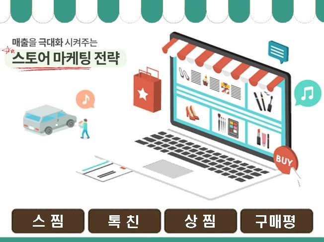 스토어 스찜/상찜/구매/구매평/트레픽/소식받기/쇼핑최적화 실사용자 마케팅을 해 드립니다