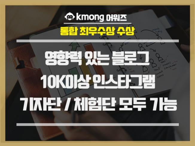 크몽 최우수상] 영향력있는 블로그/10k이상 인스타 체험단/기자단 모집해 드립니다