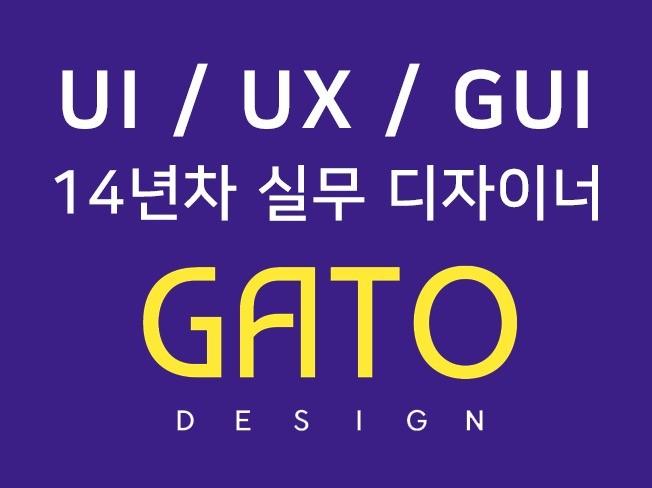 14년차 현직디자이너가 감각적인 UI UX 디자인해 드립니다.
