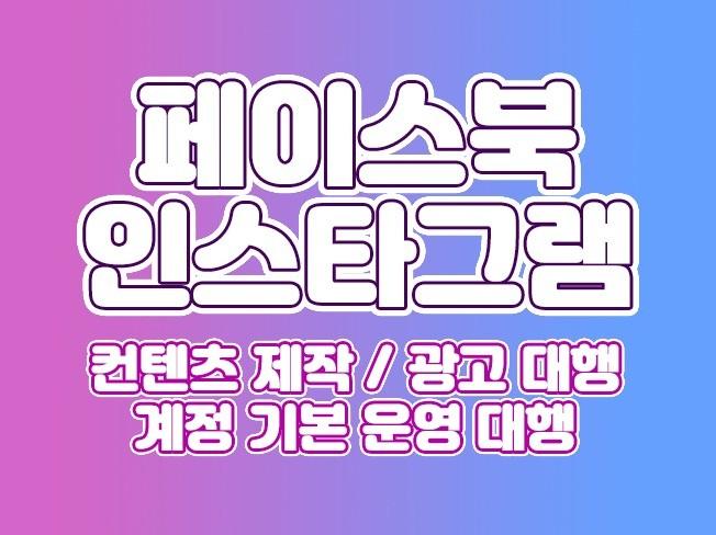 페이스북인스타그램 기본 운영, 콘텐츠제작 SNS 홍보해 드립니다.