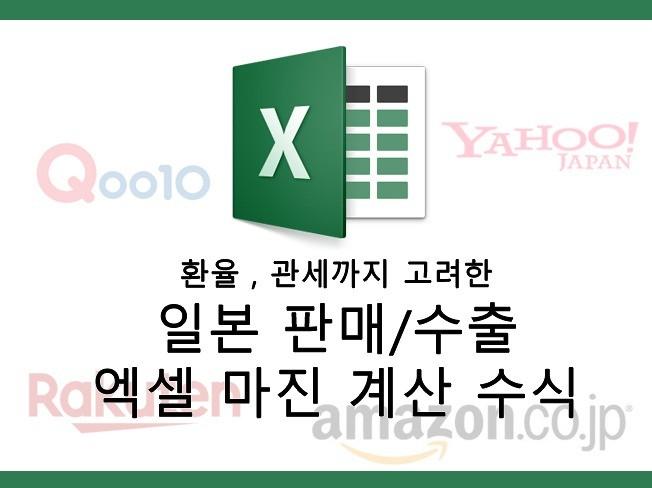 일본 오픈마켓 마진 계산 서식 파일을 드립니다.