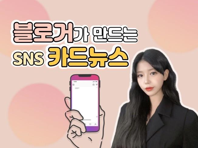 눈을 사로잡는 SNS ,이벤트 카드뉴스 제작해 드립니다.