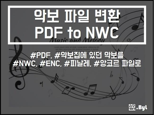 [악보변환]악보 채보, PDF 파일 NWC 파일 변환 등 작업해 드립니다