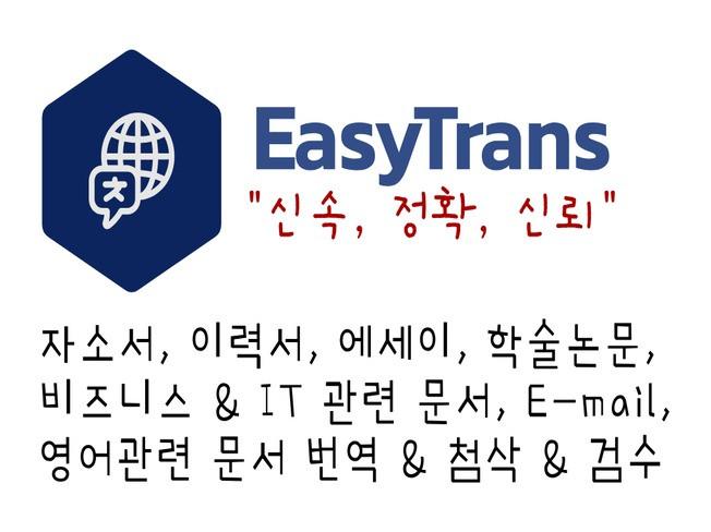 영한/한영 실시간 번역,영어문서 작성(에세이, 자소서) 및 문서첨삭 / 새벽 작업해 드립니다