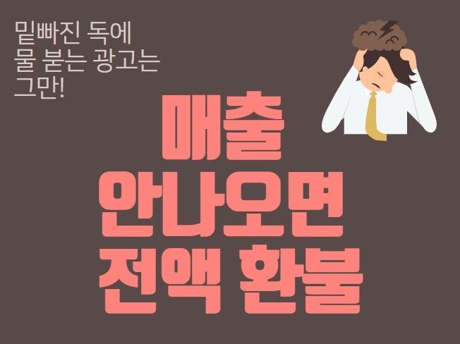 월1억 광고비 집행하는 마케터가 페이스북 인스타 광고해 드립니다.