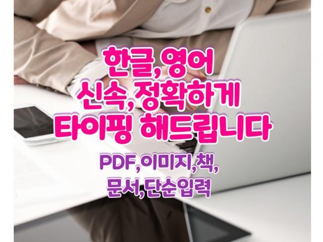 PDF.데이터,책,한글,영어 단순 입력 타이핑해 드립니다.
