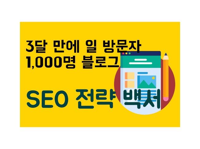 블로그 SEO 전략을 담은 백서를 공유 드립니다
