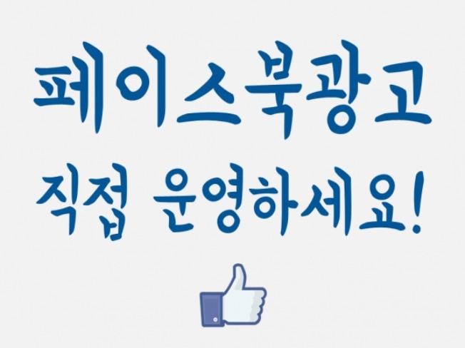 성과위주 페이스북광고 세팅(픽셀, DPA, 동적광고)+GA설치+교육해 드립니다