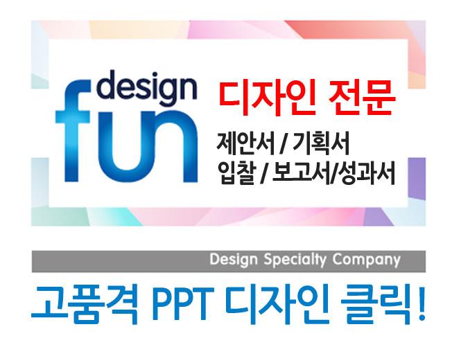 기획과 디자인으로 특화된 PPT를 제작해 드립니다.