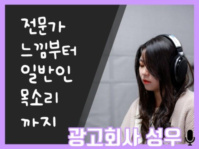 광고회사 성우가 CF, 내레이션, 캐릭터 등 녹음해 드립니다.