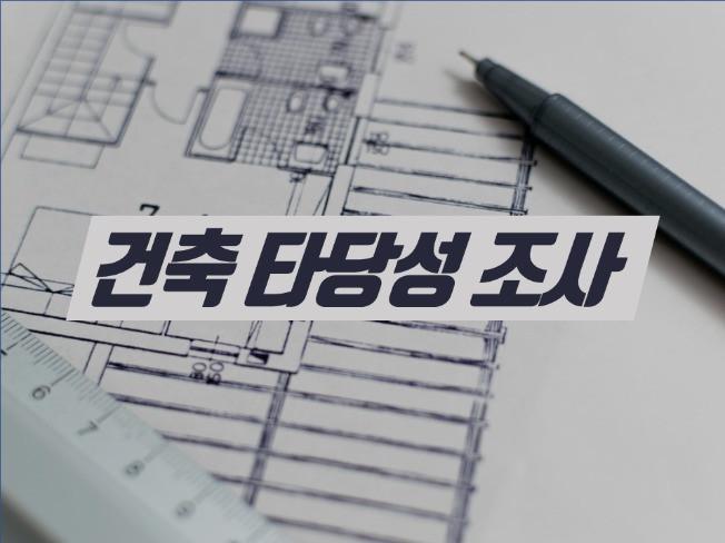 건축기획 및 사업타당성 분석 보고서 작성하고 부동산 투자 컨설팅 해 드립니다.