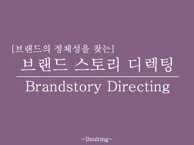 브랜드의 정체성을 찾는 브랜드 스토리를 기획해 드립니다.