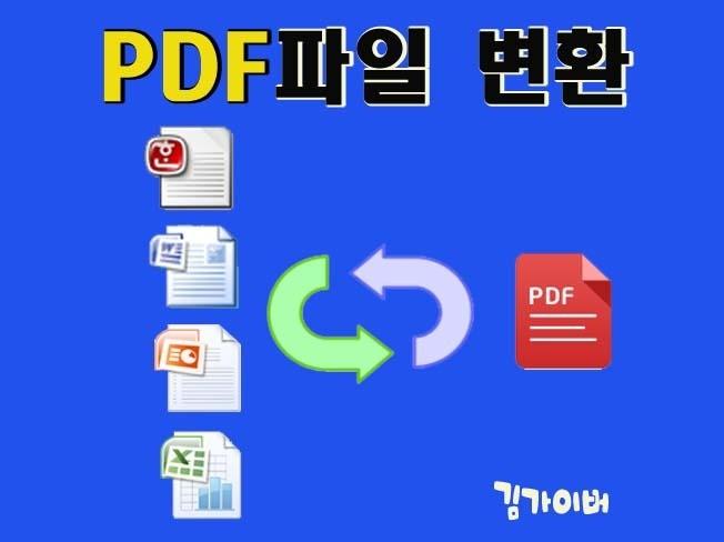 PDF 파일 제작 및 교정 편집 해 드립니다.