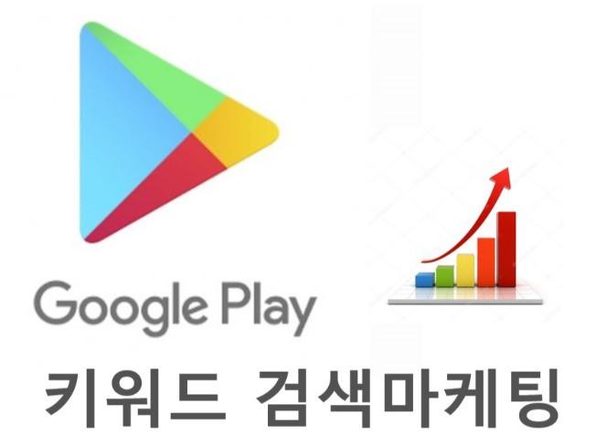 구글 플레이스토어 앱( 어플 마케팅 ) 키워드 상승 시켜 드립니다
