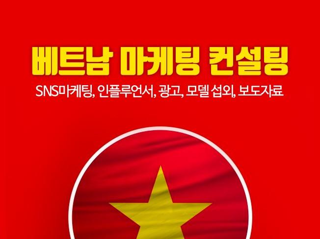 베트남 진출 마케팅 컨설팅, 한국 베트남 어디에서든 해 드립니다