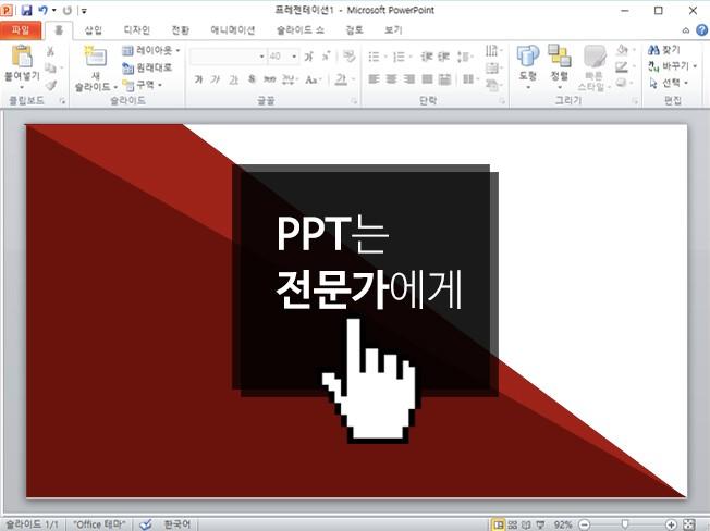 PPT 문서디자인 전문가가 만들어 드립니다