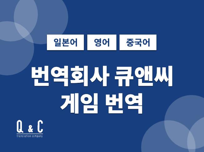 일본어, 중국어, 영어 원어민 전문 번역가의 게임번역해 드립니다.