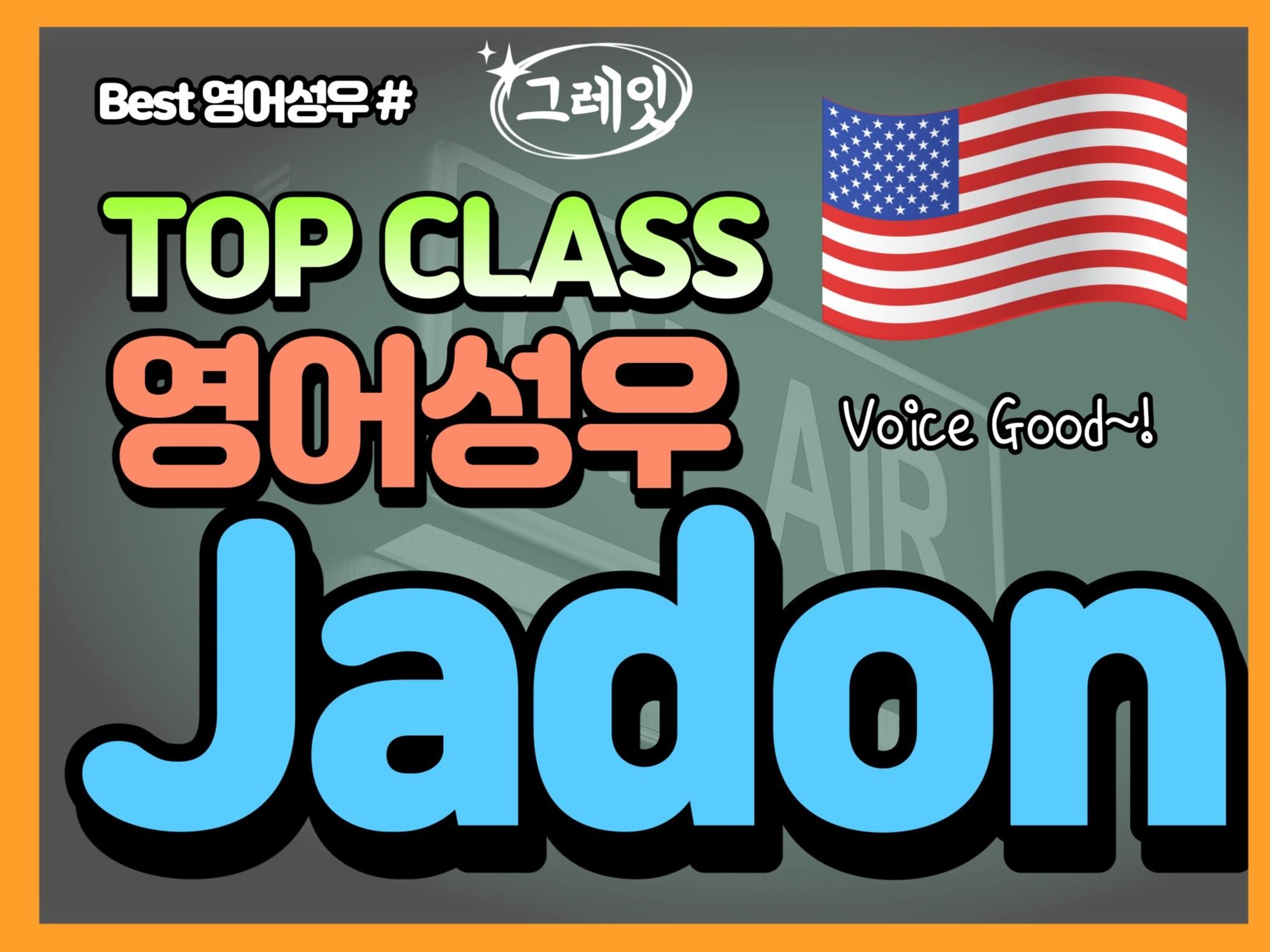 """남자 영어 성우 jadon """"1일배송"""" 영어 녹음해 드립니다."""