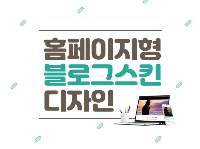홈페이지형 블로그 디자인 고퀄리티로 작업해 드립니다.