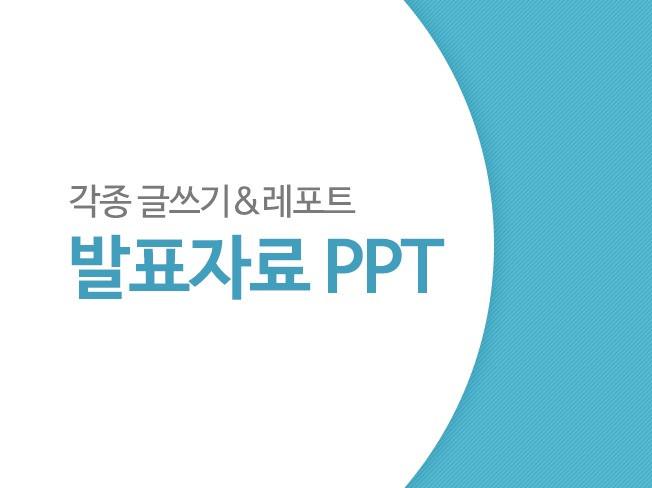 레포트, 과제, 발표용 PPT 작성 도와 드립니다