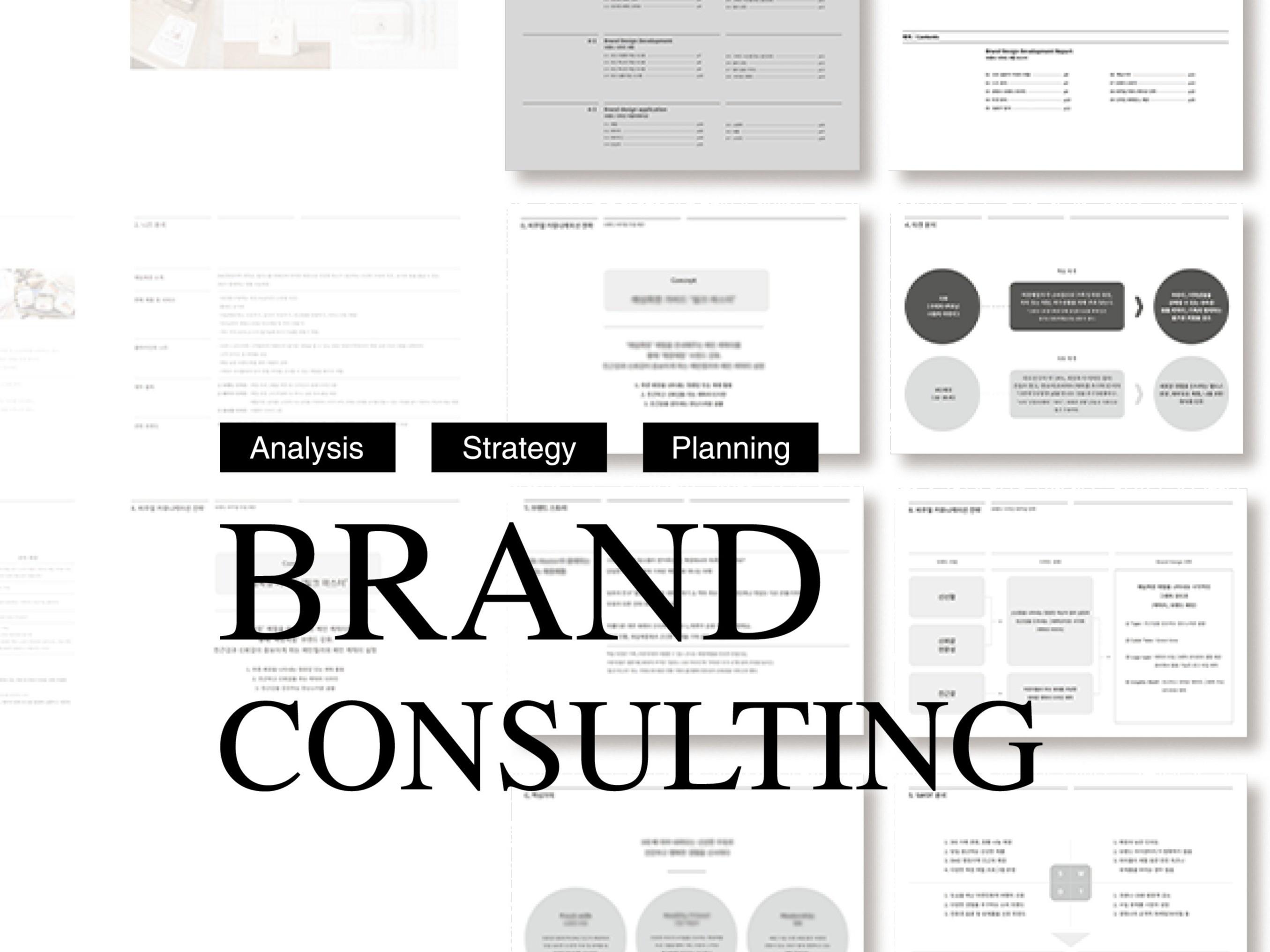 매출 상승하는 마법같은 기획안, 브랜드 컨설팅 솔루션을 드립니다.