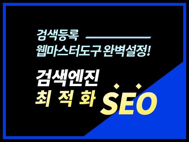 검색엔진최적화 SEO 검색등록 사이트등록 웹마스터도구 지도최적화 드립니다.