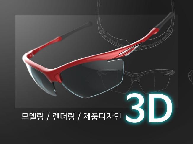 3D모델링부터 제품디자인까지 만족할 수 있는 퀄리티를 보장해 드립니다
