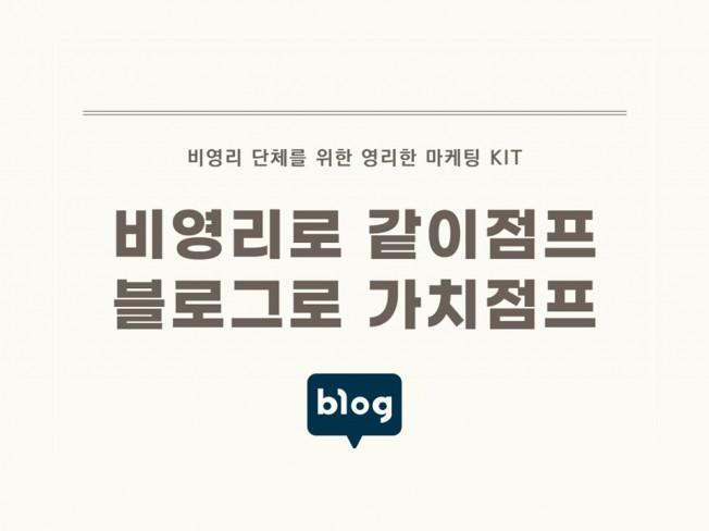 비영리단체를 위한 블로그마케팅 입문서를 보내 드립니다.