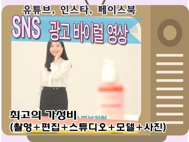 촬영편집 포함 SNS 유튜브 홍보 바이럴 영상 제작 드립니다.