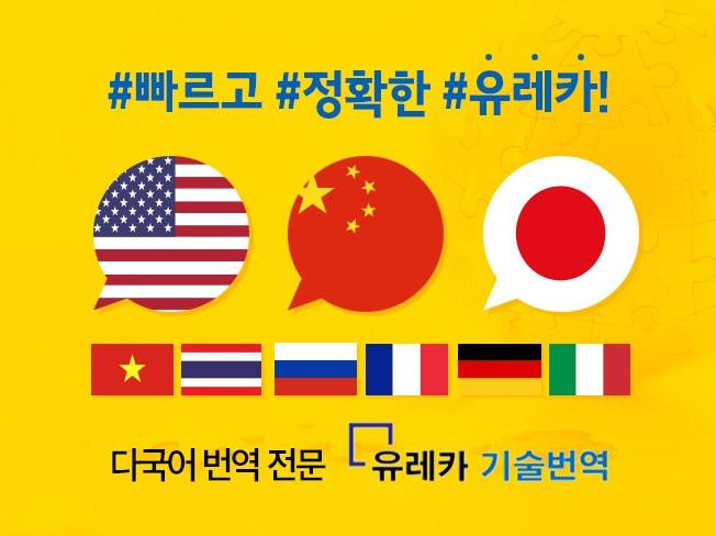 번역전문기업이  중국어 번역 해 드립니다