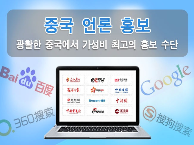 중국 언론홍보  및  바이뚜 검색 노출 을 도와 드립니다.
