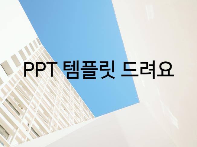 PPT 템플릿 (총 9개 세트 : 75 슬라이드)를 드립니다
