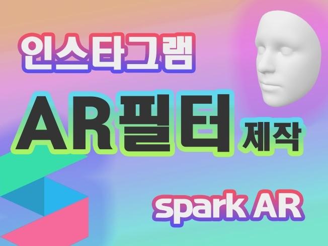 인스타그램 AR 필터 spark AR 제작, 개발해 드립니다.