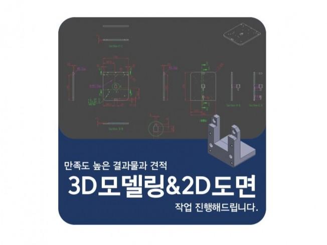단순한 3D모델링 혹은 2D 도면작업 작업해 드립니다.